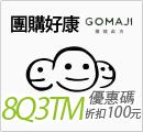 gomaji 優惠碼