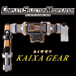 【台灣PB熱烈預購中!】壓倒性的力量!COMPLETE SELECTION MODIFICATION《假面騎士555》Kaixa Gear 變身腰帶+裝備組(CSMカイザギア)