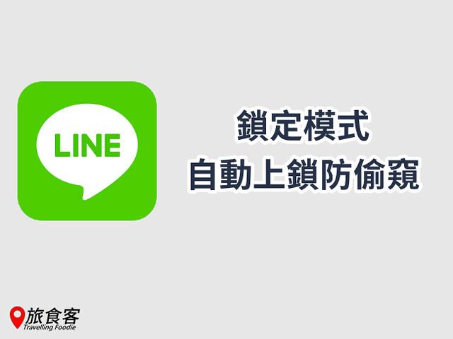 LINE app-鎖定模式