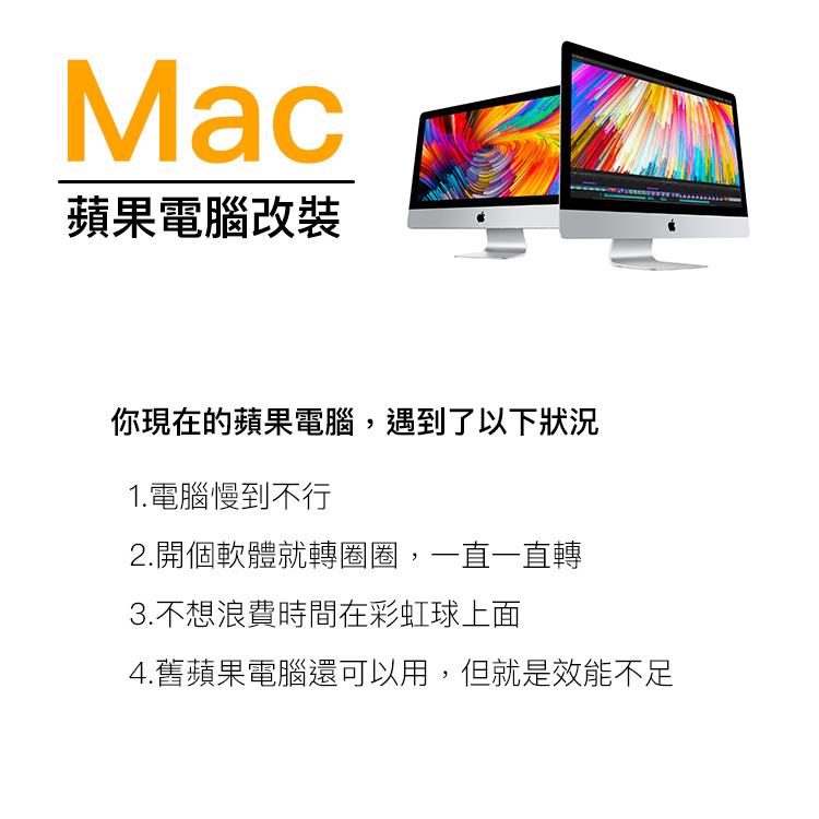蘋果電腦改裝