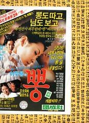 "Seoul Korea vintage Korean advertising circa 1987 for domestic 'Ero' hit ""뽕"" (Mulberry)"