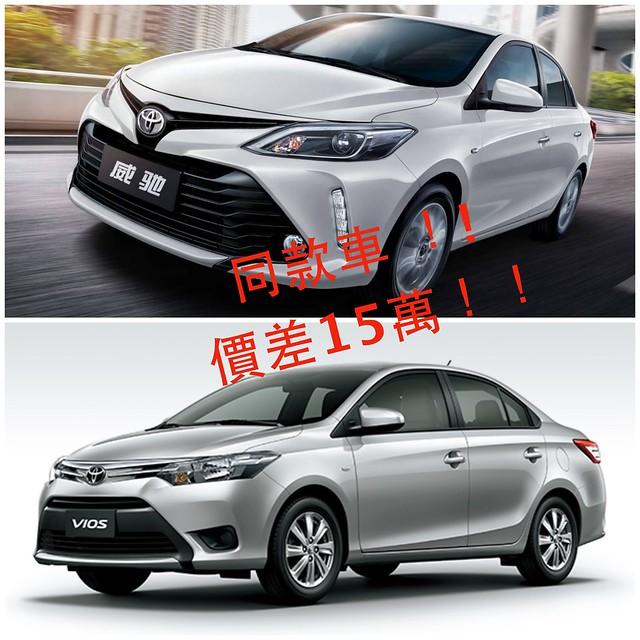 台灣與中國大陸車價差那麼大!熱銷車Toyota Vios竟達15萬差距