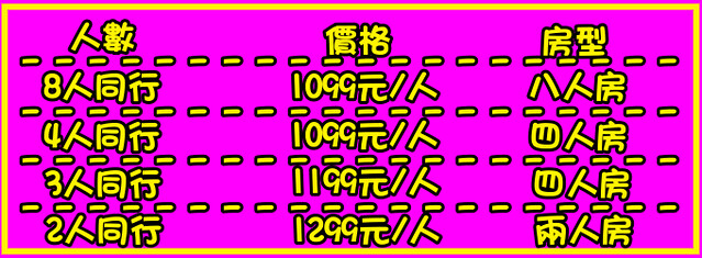 價目紫金(開學季1099)