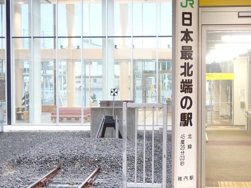 稚内駅からリンコー