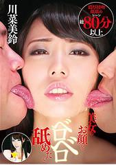 NEO-621 I Want To Lick A Face Of A Beautiful Woman Kawagana Misuzu
