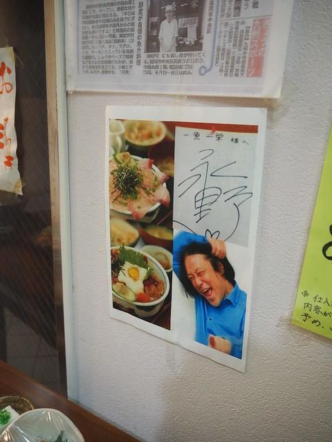 P8144502 福岡市長浜鮮魚市場 一魚一栄