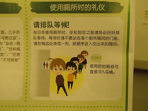 日本的各種礼儀  在飛機冊子 - naniyuutorimannen - 您说什么!