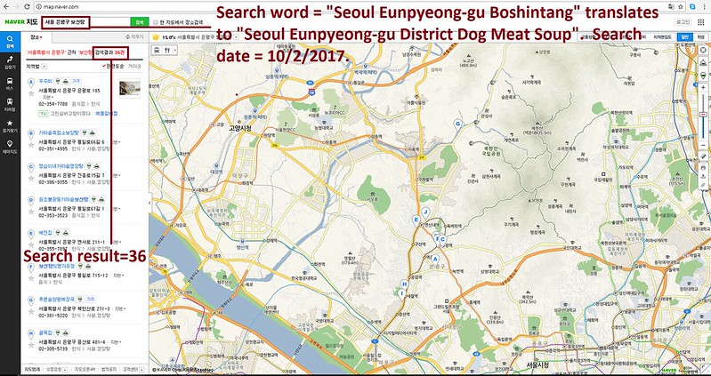 Naver Search for Seoul Eunpyeong-gu Boshintang 100217