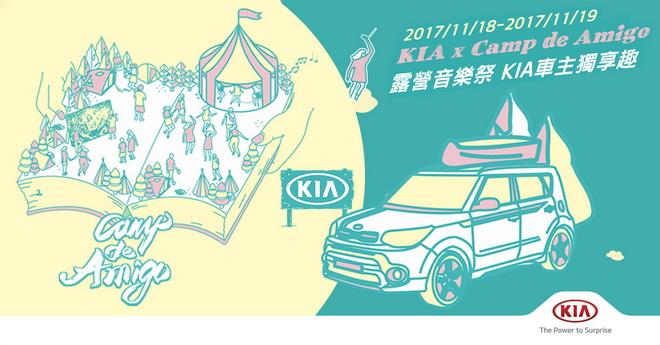 1.森那美起亞邀請車主一同參加「2017 KIA X Camp de Amigo戶外露營音樂祭」,享受陽光、綠地、音樂與來自世界各地的特色市集!