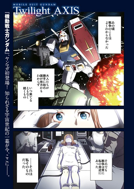 Gundam Twilight Axis manga