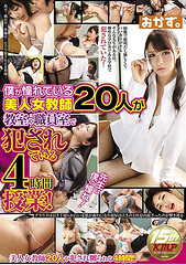 OKAX-272 Four Hours Of Classes In Which 20 Beautiful Women Teachers I Adore Are Being Fucked In The Classroom And Staff Room!
