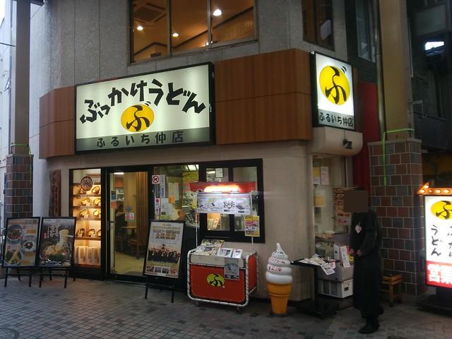 okayama-kurashiki-bukkaketei-honpo-furuichi-appearance-01