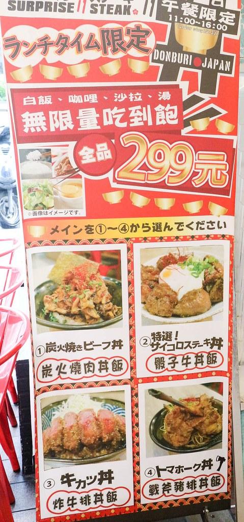 びっくりステーキsurprisesteak (1)