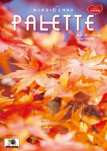 PALETTE(パレット)2017年11月号