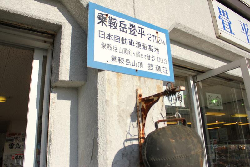 20110815_乗鞍岳_0011