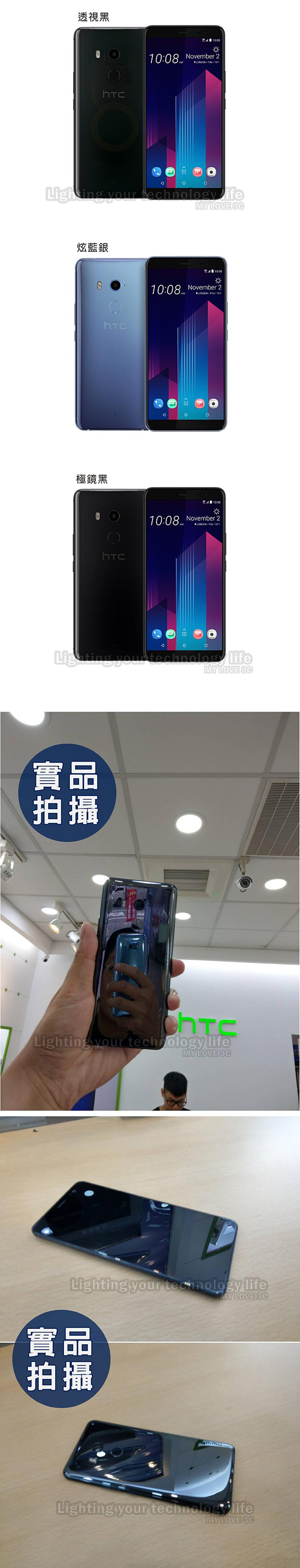 HTC U11+ 實機