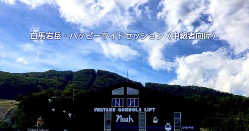 """""""白馬岩岳・ハッピーライドセッション(中級者向け)"""""""