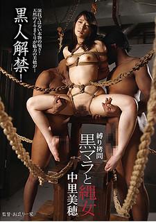 BDA-044 Tied Torture Black Male And Nori Nakazato Miho