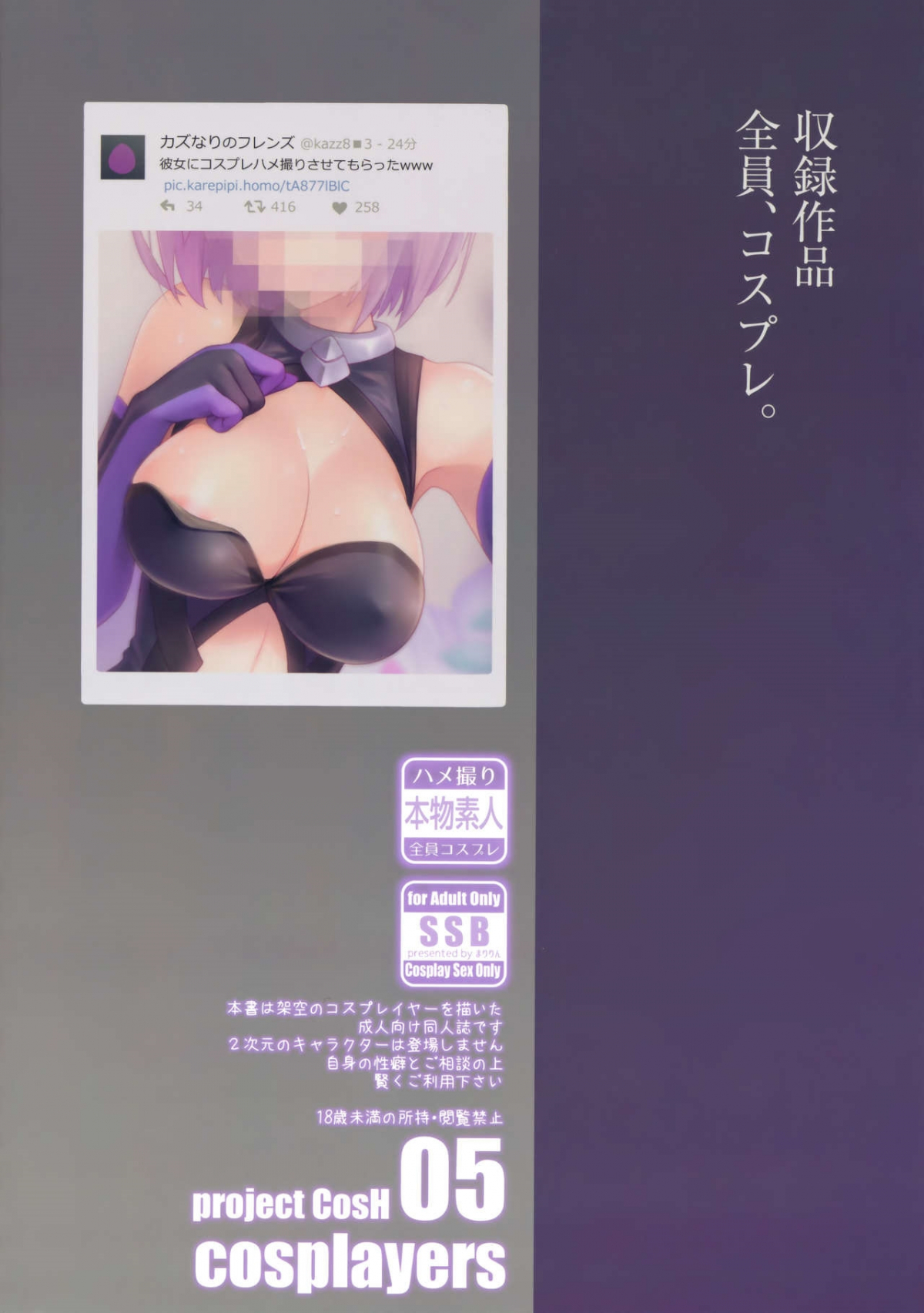 HentaiVN.net - Ảnh 22 - ○○ no Cosplay no Hito. (Fate/Grand Order) - Oneshot