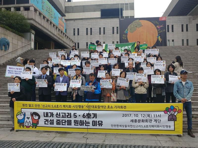 20171012_신고리5,6호기백지화호소기자회견