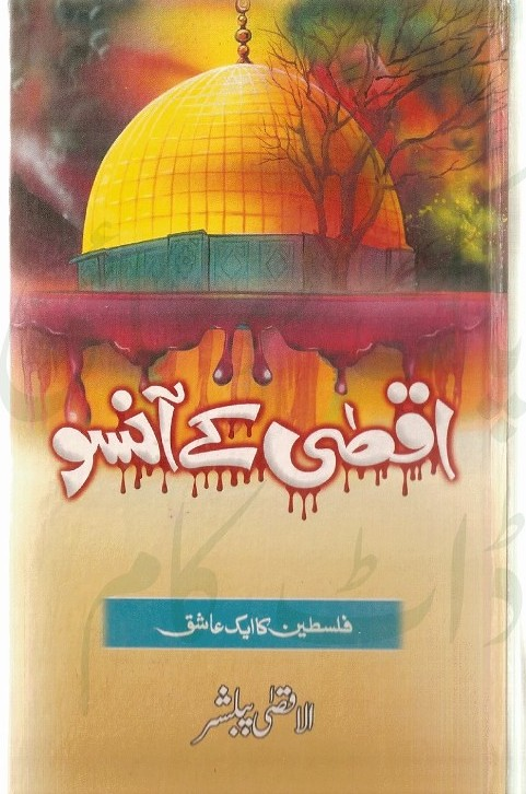 Aqsa Kay Aansoo is writen by Abu Lubabah Shah Mansoor Romantic Urdu Novel Online Reading at Urdu Novel Collection. Abu Lubabah Shah Mansoor is an established writer and writing regularly. The novel Aqsa Kay Aansoo also