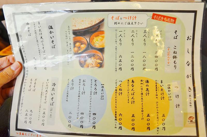 草津溫泉そばきち湯畑店08