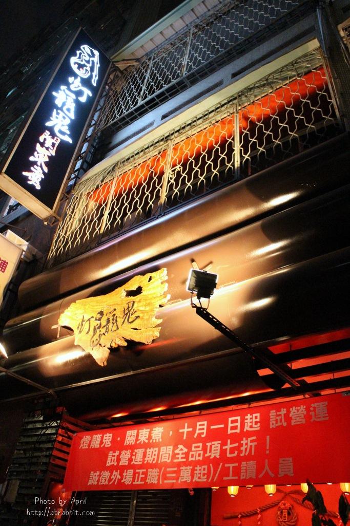 37534031431 57136a894a o - 台中關東煮|燈籠鬼關東煮-西屯區宵夜場,看清楚這不是串燒!