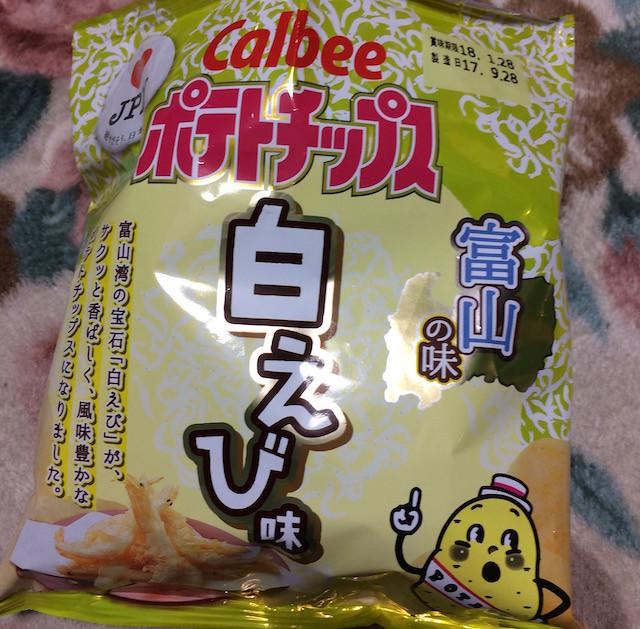 カルビー ポテトチップス 白エビ味!