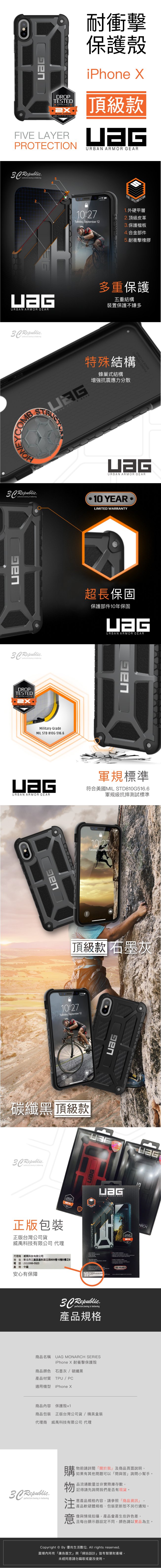 UAG MONARCH SERIES GALAXY iPhone X CASE