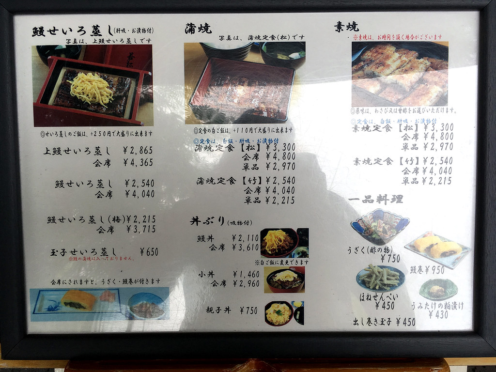柳川鰻魚飯若松屋