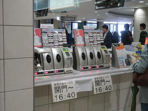 京都競馬場の携帯電話充電サービス