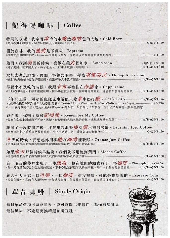 台北小巨蛋站Remember Me記得我咖啡館菜單menu