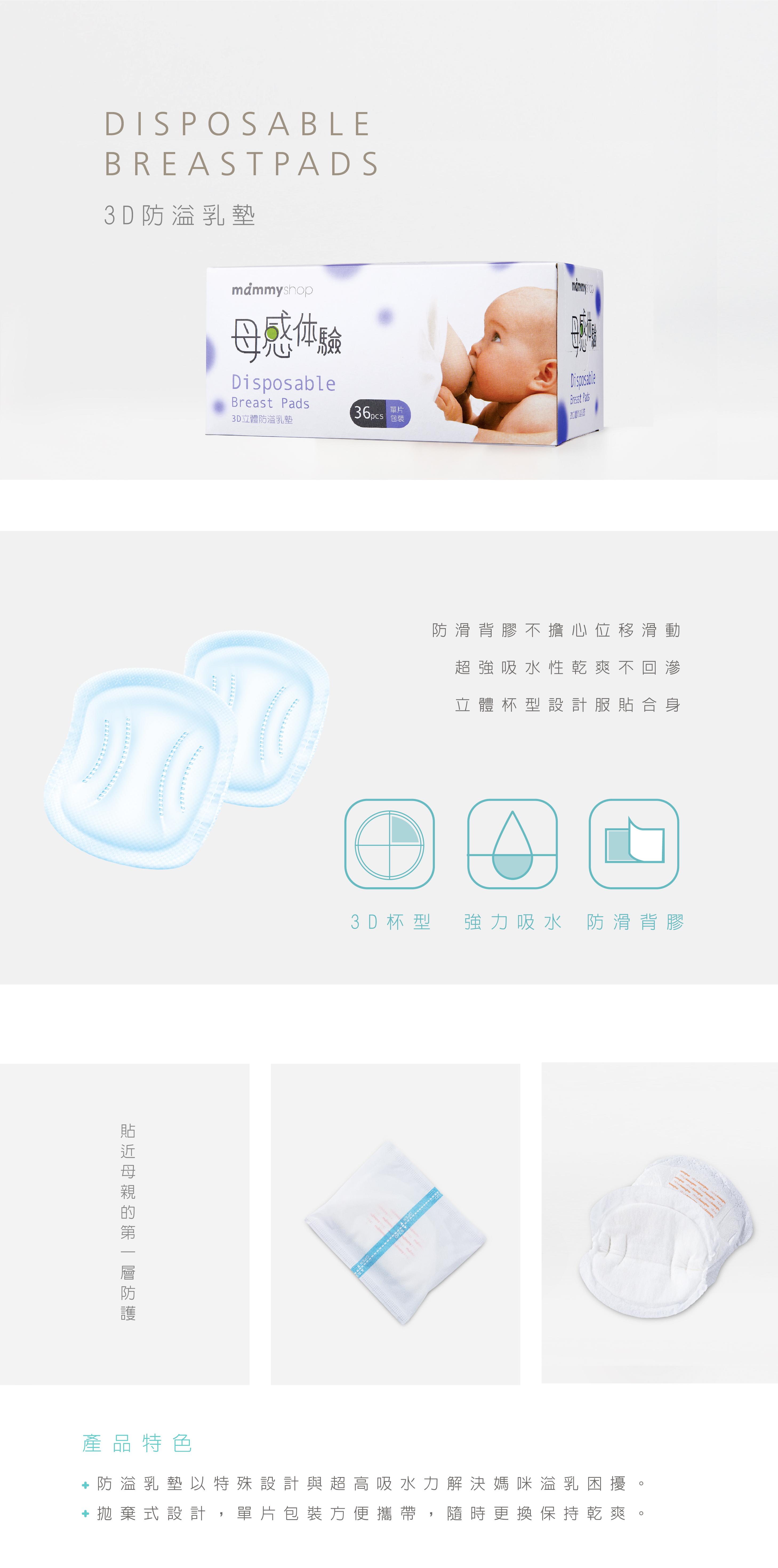 3D防溢乳墊-36入商品介紹