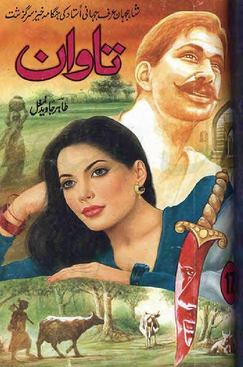 Tawan Last Part is a very well written complex script novel by Tahir Javaid Mughal which depicts normal emotions and behaviour of human like love hate greed power and fear , Tahir Javaid Mughal is a very famous and popular specialy among female readers