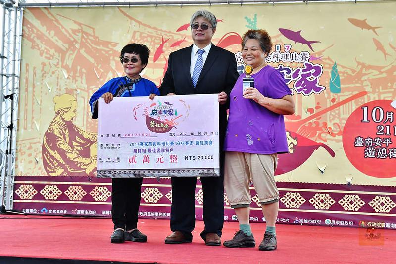 台南府味客家料理比賽72