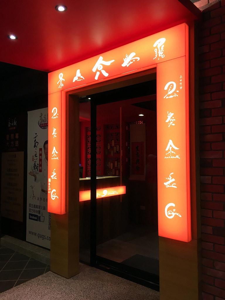 郭主義麻辣火鍋