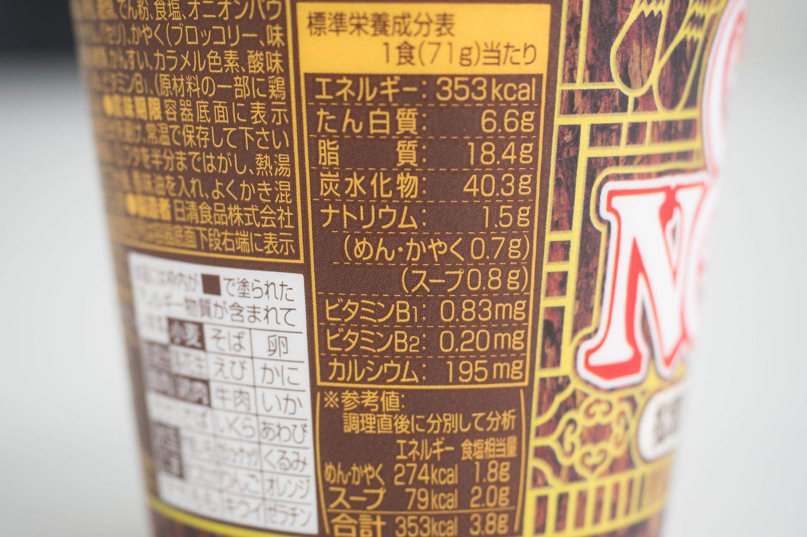 CupNoodle_rich_matsutake-6