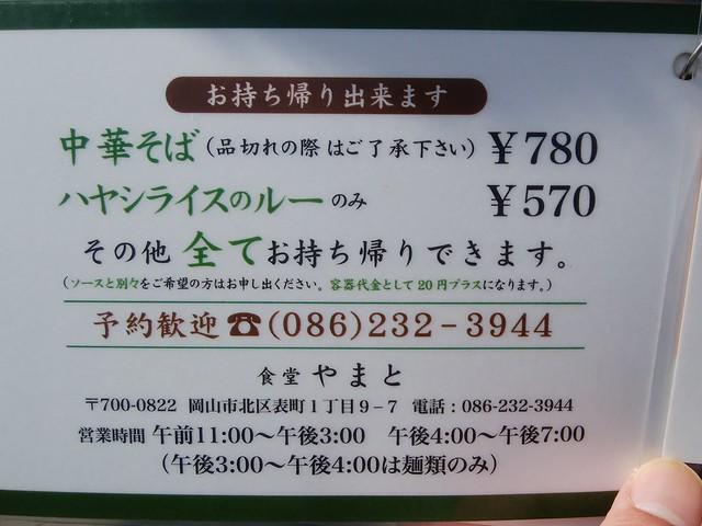 okayama-okayama-city-shokudou-yamato-menu-03