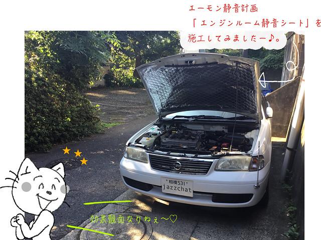 エンジン静音シート
