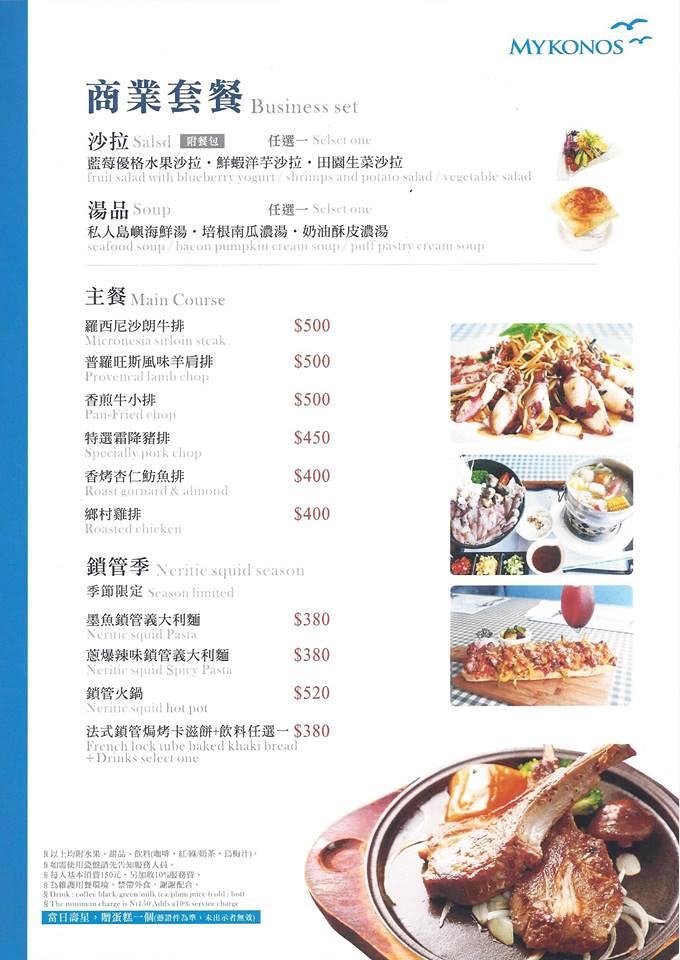 基隆私人島嶼MYKONOS西餐排餐價位訂位菜單menu (5)