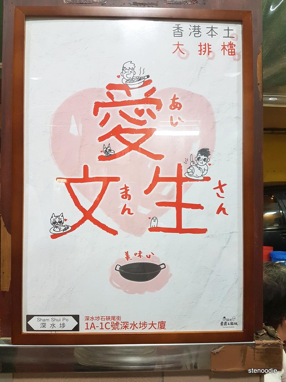愛文生 hand-drawn picture