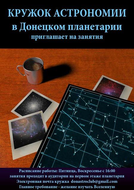 Кружок астрономии в Донецком планетарии приглашает на занятия
