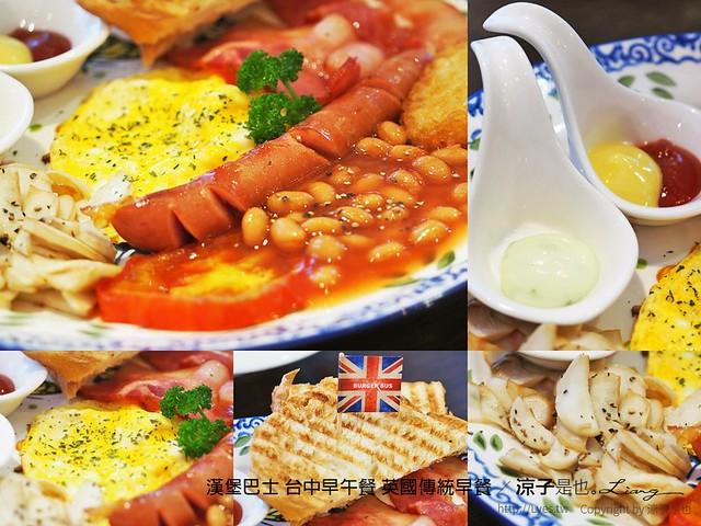漢堡巴士 台中早午餐 英國傳統早餐 1