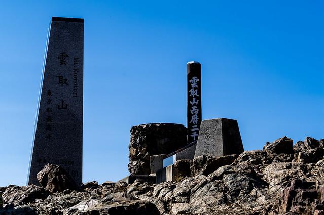 記念碑と一等三角点@雲取山