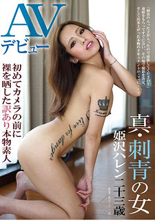 BDA-046 AV Debut True Tattoo No Oka Himezawa Haren 23 Years Old