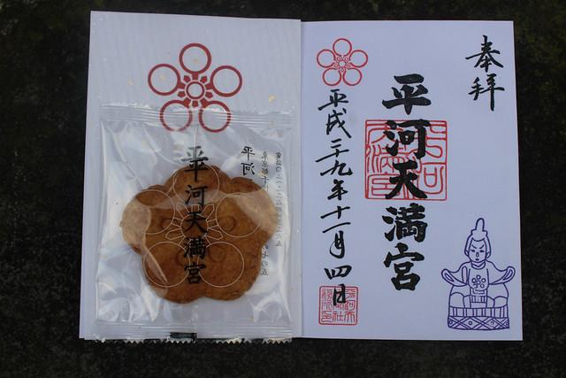 hirakawatenmangu_0048