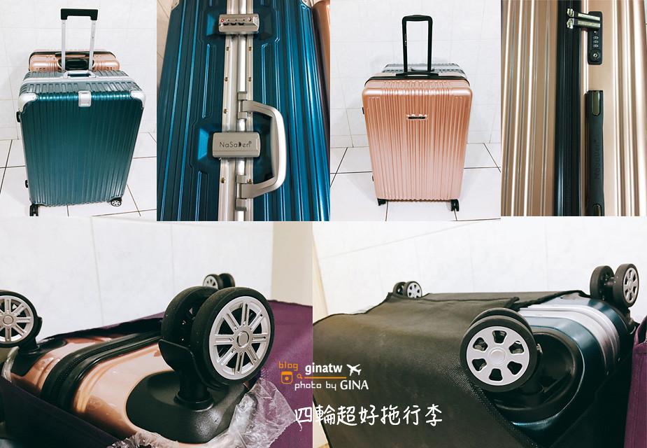 2020德國NaSaDen納莎登最新團購優惠價 海德堡/無憂系列/林德霍夫(已停產)/質感超美收納袋3C產品/化妝包/旅行袋  帶著美美的時尚行李箱去旅行+我的韓國釜山到首爾雜記 @Gina Lin