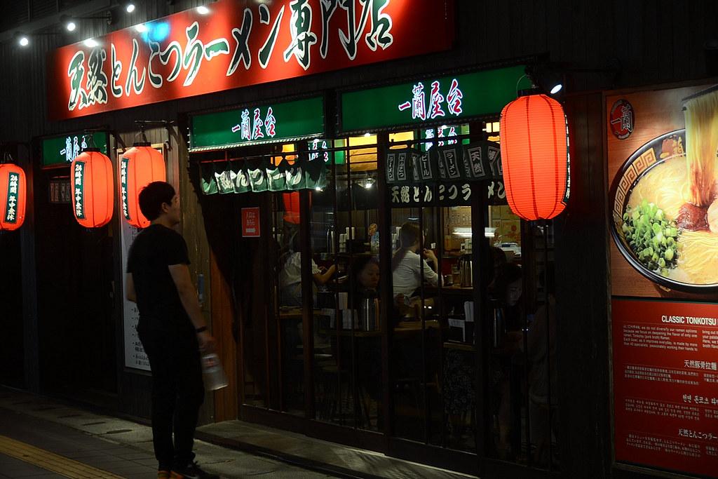 一蘭拉麵總店