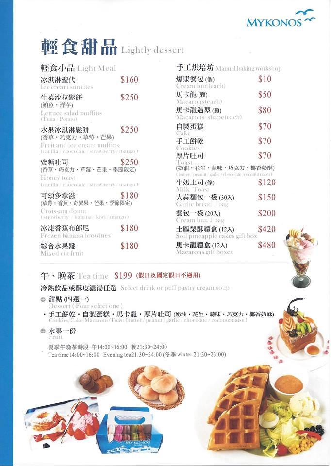 基隆私人島嶼MYKONOS西餐排餐價位訂位菜單menu (1)