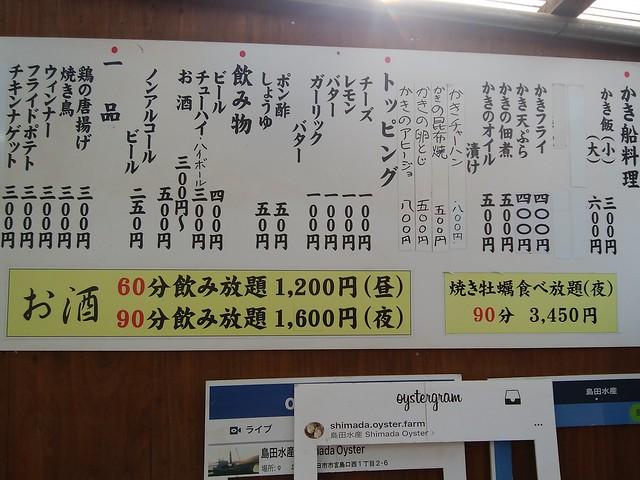 hiroshima-hatsukaichi-shimada-suisan-oyster-hut-menu-02